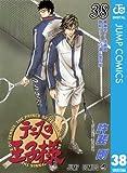 テニスの王子様 38 (ジャンプコミックスDIGITAL)