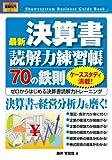 図解入門ビジネス最新決算書読解力練習帳70の鉄則 (How‐nual Business Guide Book)