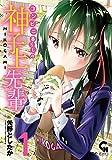 コンビニ暮らしの神子上先輩(1) (ニチブンコミックス)