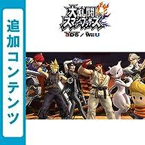 大乱闘スマッシュブラザーズ for Wii U 追加コンテンツ ファイター全部入りパック (Wii U & 3DS) [オンラインコード]