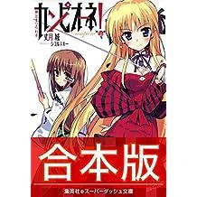 【合本版】カンピオーネ! (集英社スーパーダッシュ文庫)