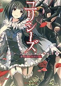 ユリシーズ ジャンヌ・ダルクと錬金の騎士 IV (ダッシュエックス文庫DIGITAL)