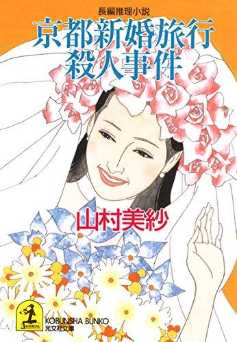 京都新婚旅行殺人事件 (光文社文庫)