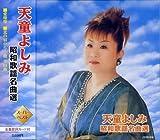 天童よしみ 昭和歌謡名曲選 スーパーベスト