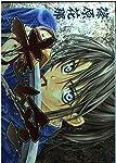 キジムタン (ステンシルコミックス)