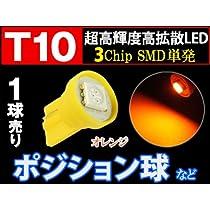 T10 3chip SMD 単発バルブ【橙】