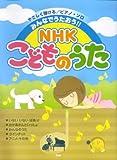 やさしく弾けるピアノソロ みんなでうたおう!! NHKこどものうた (やさしく弾けるピアノ・ソロ...