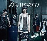 君 the WORLD(臼井拓馬ver.)