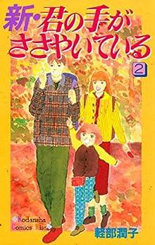 新・君の手がささやいている(2) (Kissコミックス)