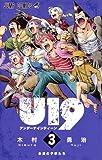 U19 3 (ジャンプコミックス)