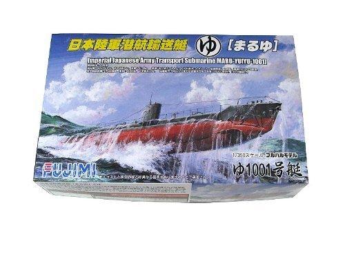 フジミ模型 1/350 特シリーズ No.15 日本陸軍潜航輸送艇 まるゆ1001号艇 プラモデル 特15