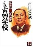 小説吉田学校〈第4部〉金脈政変 (人物文庫)