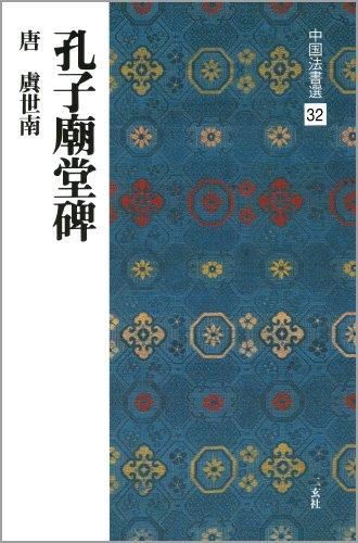 孔子廟堂碑[唐・虞世南/楷書] (中国法書選 32)