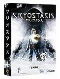 クリオスタシス 日本語版