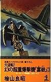 大逆転!幻の超重爆撃機「富岳」〈3〉ヨーロッパ戦線に急行せよ (カッパ・ノベルス)