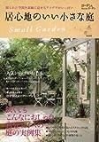 居心地のいい小さな庭―限られた空間を素敵に見せるアイデアがいっぱい (MUSASHI BOOKS ガーデン&ガーデンMOOK) 画像