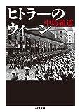 ヒトラーのウィーン (ちくま文庫)