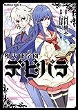 堕天使学園デビパラ (角川コミックス・エース)