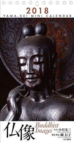 カレンダー2018 ミニカレンダー 仏像  卓上の仏さま (ヤマケイカレンダー2018)