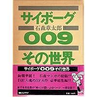 サイボーグ009その世界 (1978年)