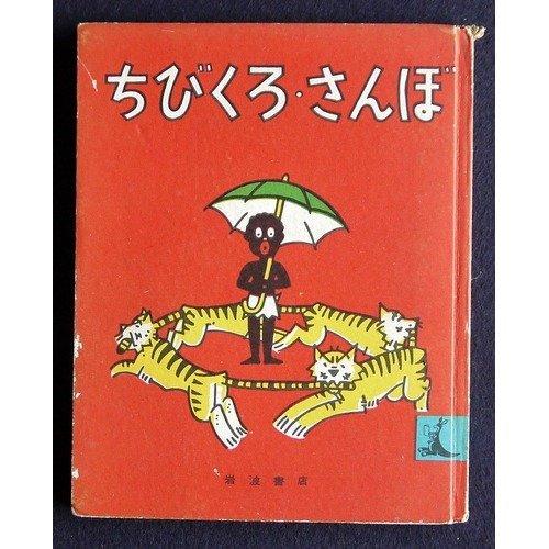 ちびくろ・さんぼ (岩波の子どもの本)の詳細を見る