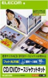 ELECOM CD/DVDケース用ジャケットキット A4サイズ 光沢紙 10枚 EDT-KCDJK