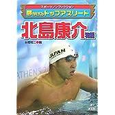 北島康介物語―夢かけるトップアスリート (スポーツノンフィクション)