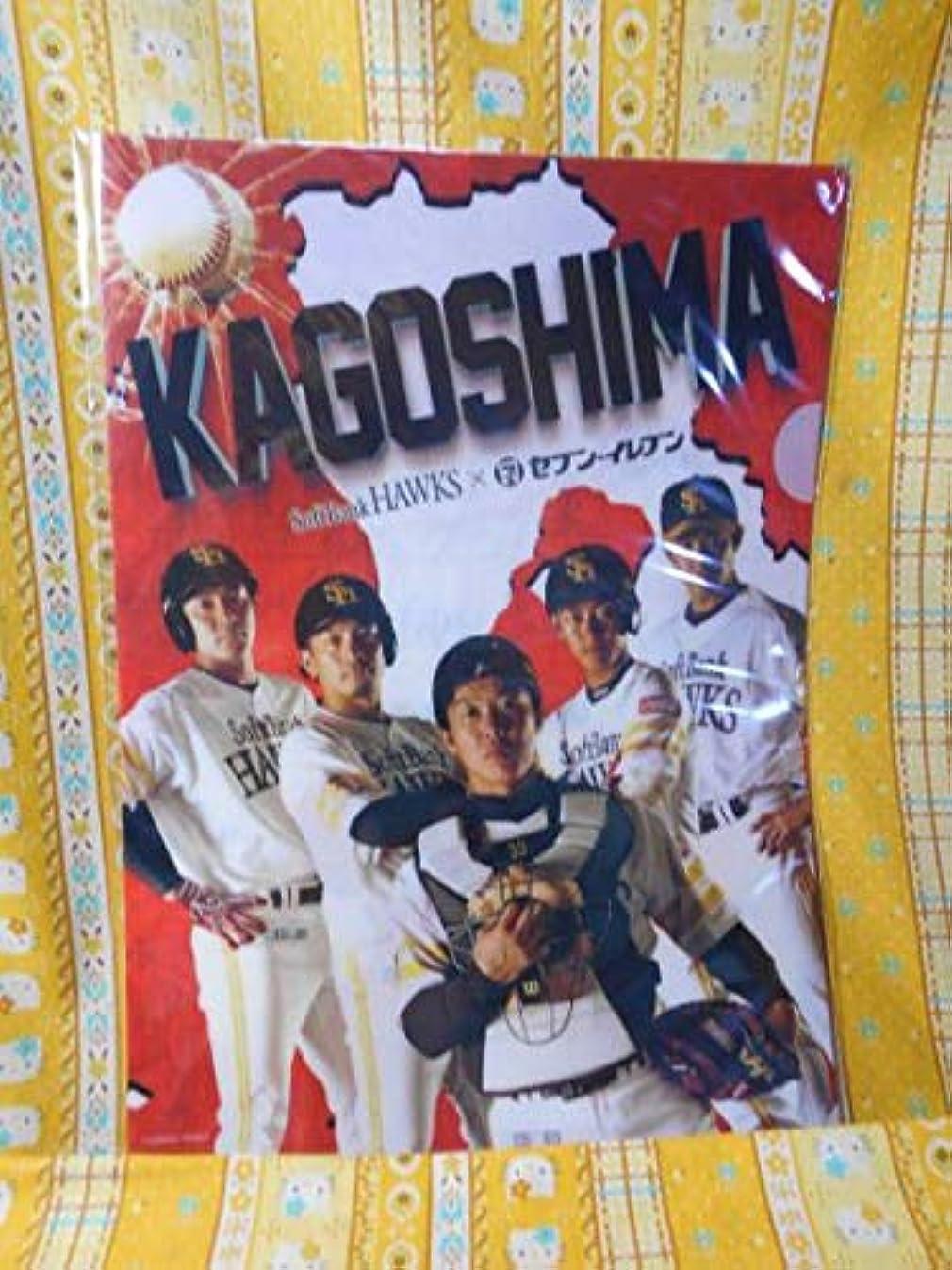 脆いありがたい猫背スポーツ関連グッズプロ野球 ソフトバンクホークス×セブンイレブンクリアファイル鹿児島