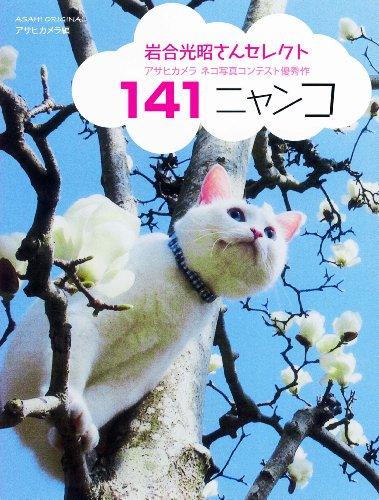 岩合光昭さんセレクト 141ニャンコ (アサヒオリジナル)の詳細を見る