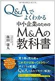 Q&Aでよくわかる 中小企業のためのM&Aの教科書