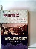 神曲物語 (現代教養文庫 618)