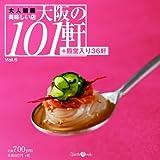 大阪の101軒 Vol.5―美味しい店 (5) (Zearth Mook)