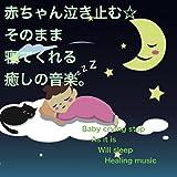 赤ちゃん泣き止む☆ そのまま 寝てくれる 癒しの音楽