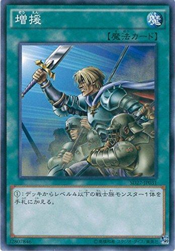 遊戯王カード SD27-JP031 増援 ノーマル 遊戯王アーク・ファイブ [-HERO's STRIKE-]