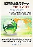国際安全保障データ〈2010‐2011〉数字で読む明日の世界