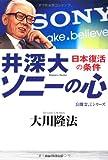 井深大「ソニーの心」―日本復活の条件 (公開霊言シリーズ)