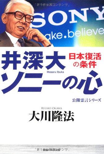 井深大「ソニーの心」―日本復活の条件 (公開霊言シリーズ)の詳細を見る