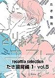 recottia selection たき猫背編1 vol.5 (B's-LOVEY COMICS)