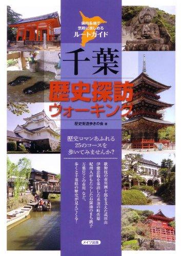 千葉歴史探訪ウォーキング