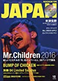 ロッキング・オン・ジャパン 2016年 10 月号 [雑誌] 画像