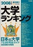 大学ランキング〈2008年版〉 (週刊朝日進学MOOK)
