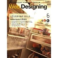 Web Designing (ウェブデザイニング) 2007年 06月号 [雑誌]