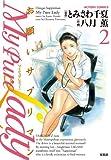 My Pure Lady : 2 (アクションコミックス)