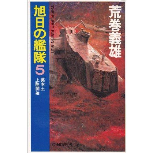 旭日の艦隊〈5〉英本土上陸開始 (C・NOVELS)の詳細を見る