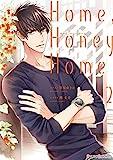 Home,Honey Home 2【電子限定特典付き】<Home,Honey Home> (シルフコミックス)