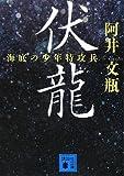伏龍 海底の少年特攻兵 (講談社文庫)
