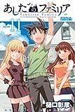 あしたのファミリア(11) (月刊少年ライバルコミックス)