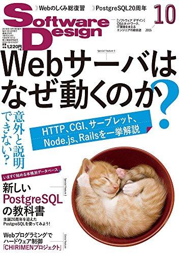 ソフトウェアデザイン 2016年 10 月号 [雑誌]の詳細を見る