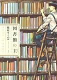図書館の主 / 篠原 ウミハル のシリーズ情報を見る