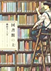 図書館の主 ~15巻 (篠原ウミハル)